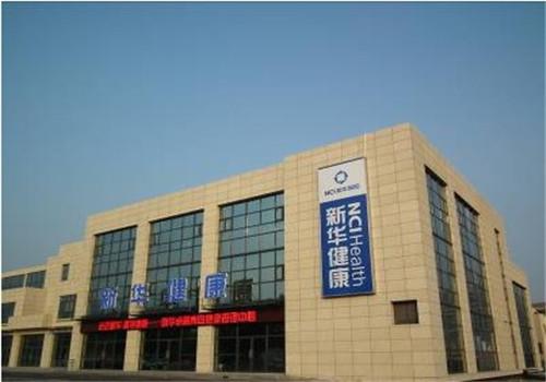 新華合肥健康管理中心