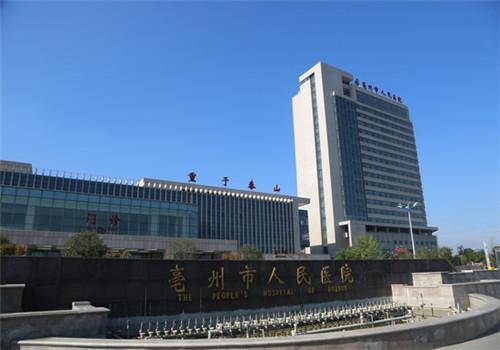 亳州人民医院体检中心