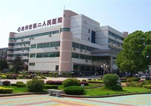 池州第二人民医院体检中心
