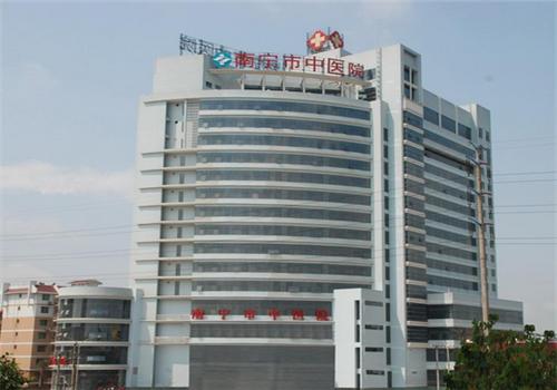 南宁市中医院体检中心大楼