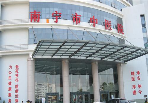 南宁市中医院体检中心大门