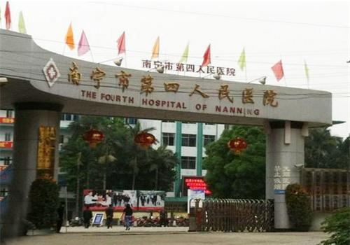 南宁第四人民医院体检中心大门