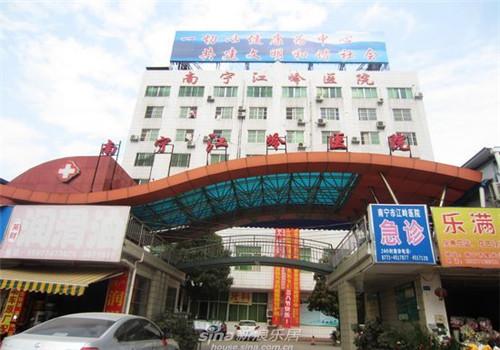 南宁江岭医院体检中心大门