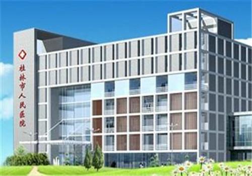 桂林人民医院体检中心大楼