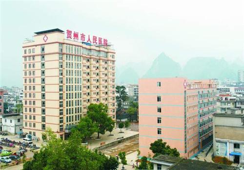 贺州人民医院体检中心大楼
