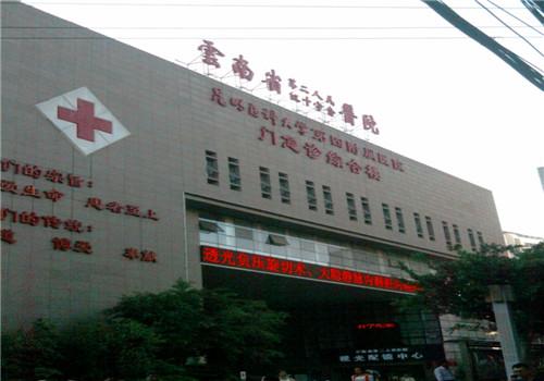云南第二人民醫院體檢中心大門