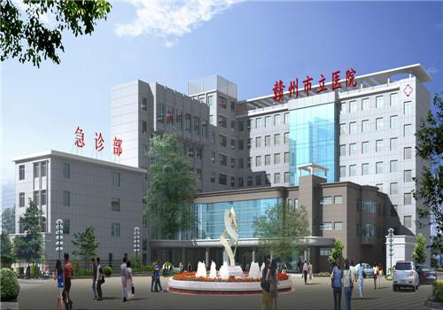 赣州市立医院体检中心
