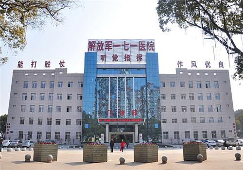 九江一七一医院体检中心