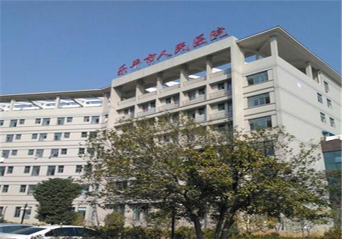 乐平人民医院体检中心