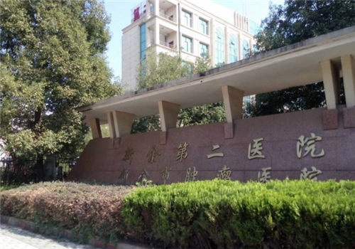 新余第二人民医院体检中心