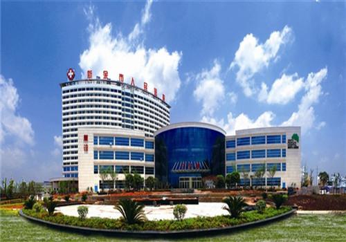 新余人民医院体检中心