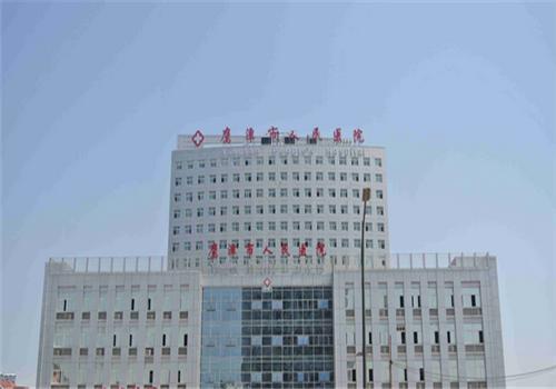 鹰潭人民医院体检中心
