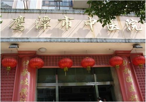 鹰潭市中医院体检中心
