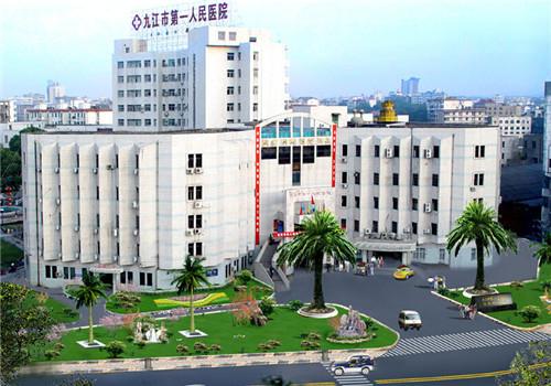 九江第一人民医院体检中心