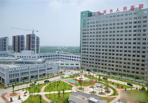 贵溪人民医院体检中心