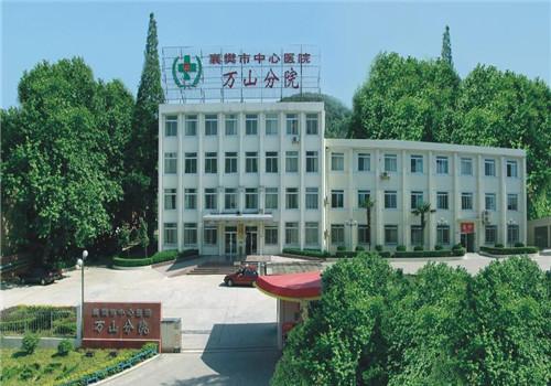 襄樊中心医院体检中心