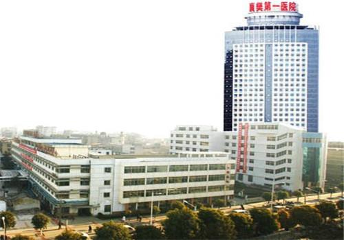 襄樊第一人民医院体检中心