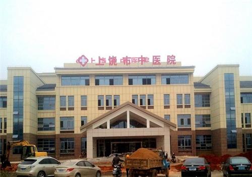 上饶市中医院体检中心