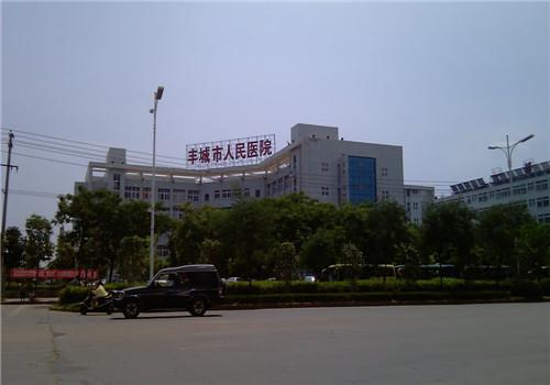丰城人民医院体检中心