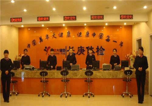 南昌美年大健康体检中心(长庚分院)