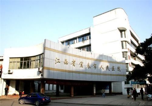 宜春人民医院体检中心