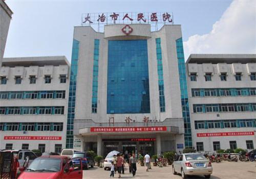 大冶人民医院体检中心