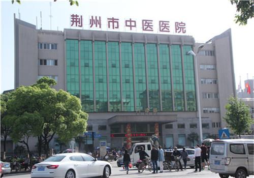 荆州市中医院体检中心