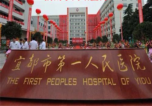 宜都第一人民医院体检中心