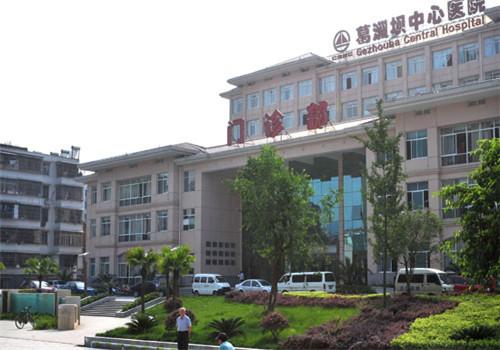 葛洲坝中心医院体检中心