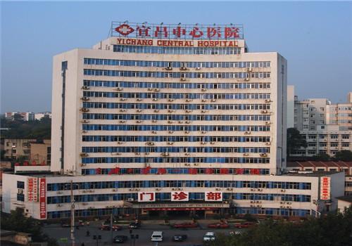 宜昌中心医院体检中心