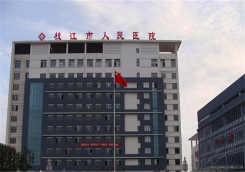 枝江人民医院体检中心