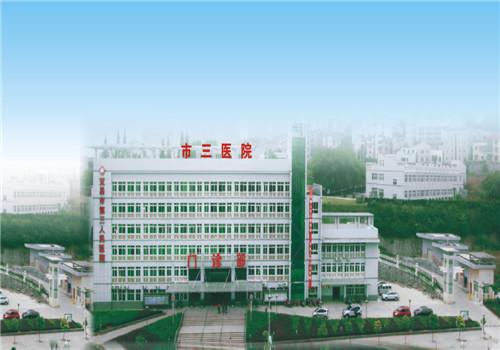 宜昌第三人民医院体检中心