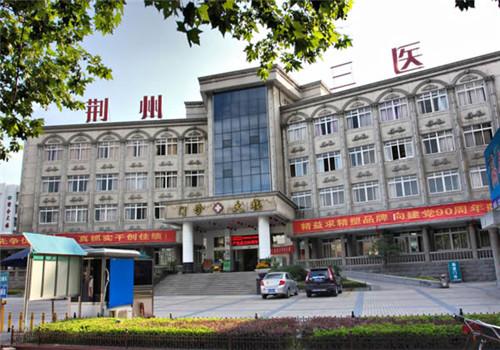 荆州第三人民医院体检中心