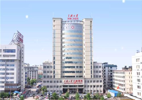 三峡大学仁和医院体检中心