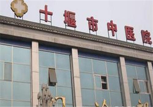 十堰市中医院体检中心