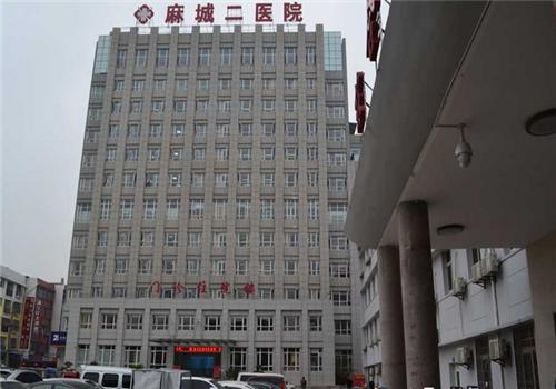 麻城第二人民医院体检中心
