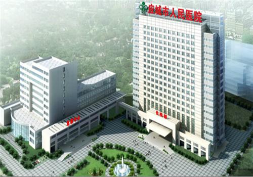 应城人民医院体检中心