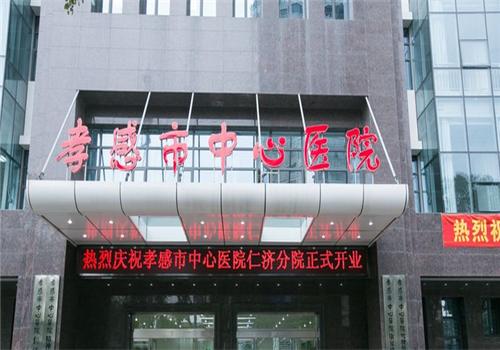 孝感中心医院体检中心