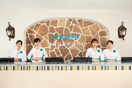 武漢熙康健康管理中心