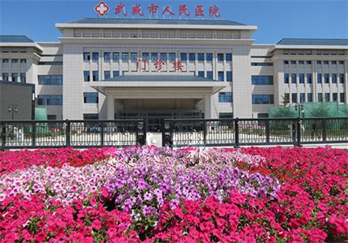 武威人民医院体检中心