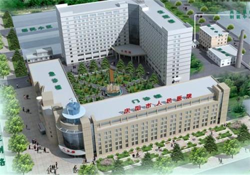 庆阳人民医院体检中心