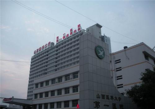 山西医科大学第一医院体检中心