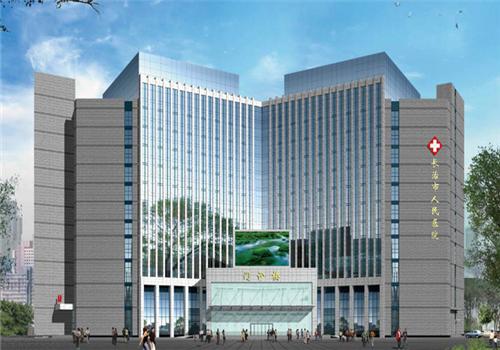 长治人民医院体检中心