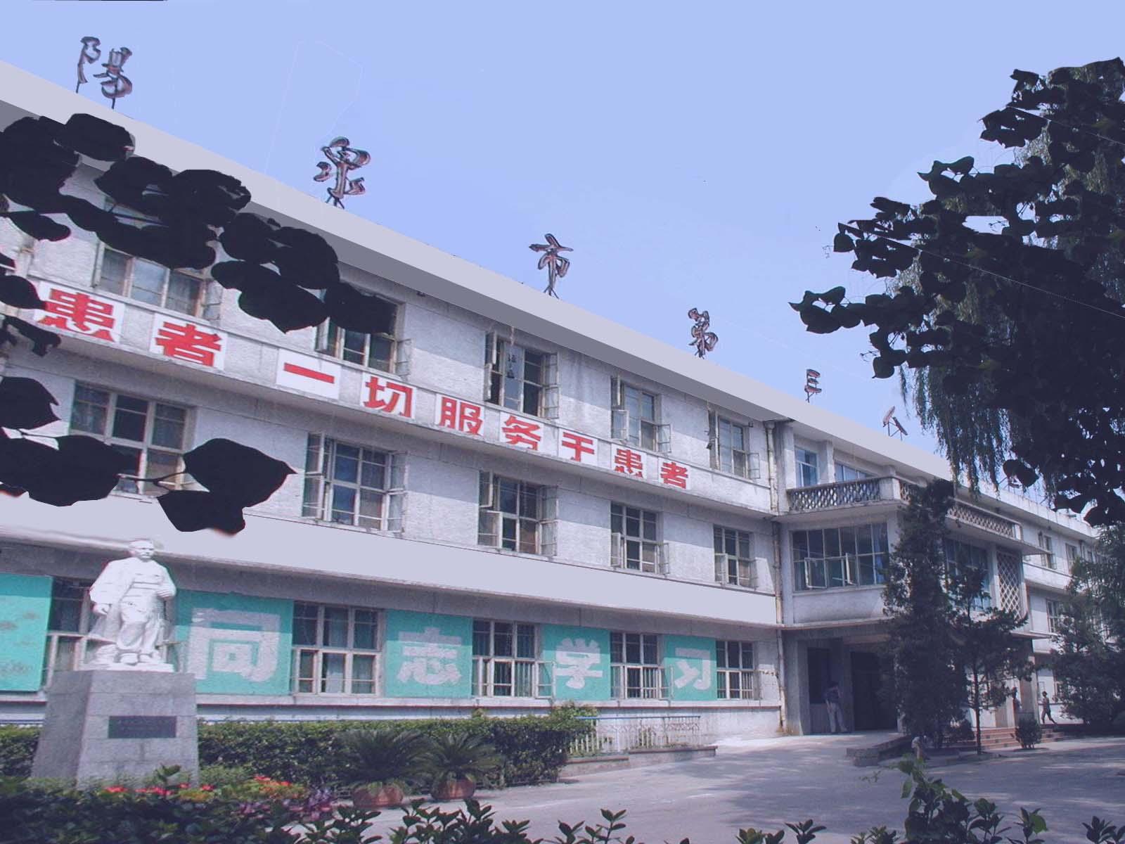 阳泉第三人民医院体检中心