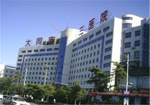 大同第三人民医院体检中心