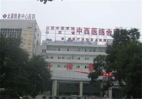 山西省中西医结合医院体检中心