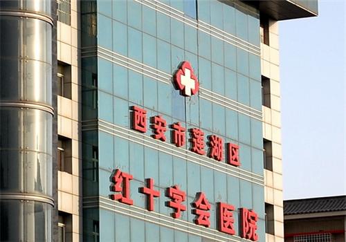 西安红十字会医院体检中心