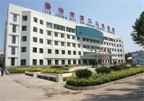 晋中第二人民医院体检中心