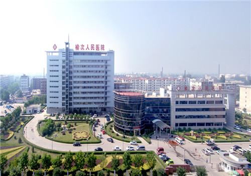 晋中市榆次区人民医院体检中心