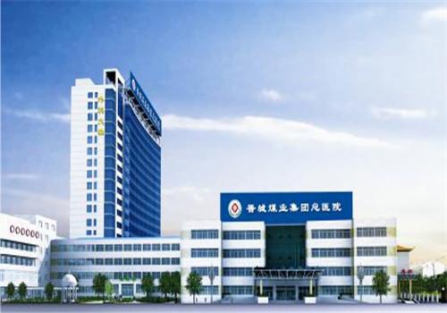 晋城煤业集团总医院体检中心
